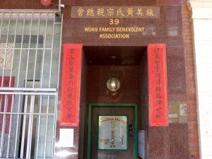 Eine der Family Associations > die Familie der Wangs.